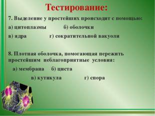 Тестирование: 7. Выделение у простейших происходит с помощью: а) цитоплазмы б