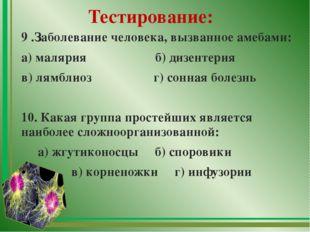 Тестирование: 9 .Заболевание человека, вызванное амебами: а) малярия б) дизен