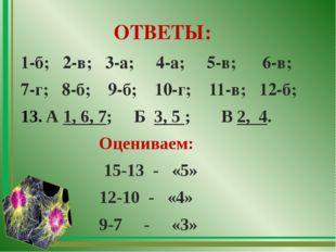 ОТВЕТЫ: 1-б; 2-в; 3-а; 4-а; 5-в; 6-в; 7-г; 8-б; 9-б; 10-г; 11-в; 12-б; А 1, 6