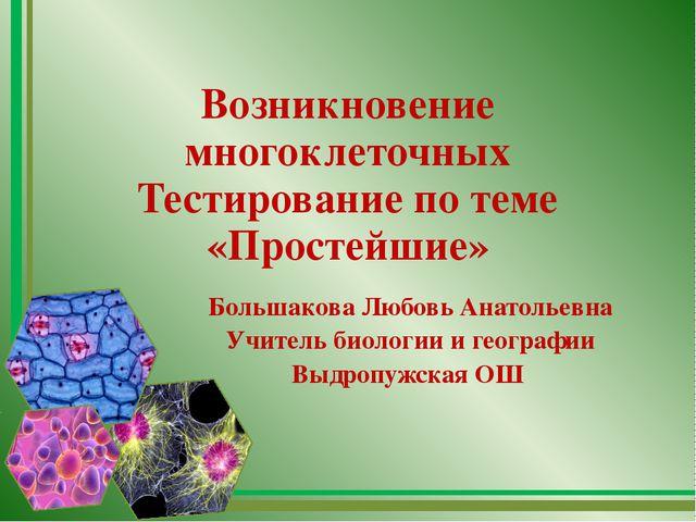 Возникновение многоклеточных Тестирование по теме «Простейшие» Большакова Люб...