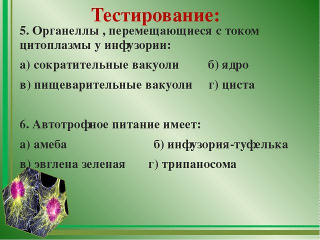 Тестирование: 5. Органеллы , перемещающиеся с током цитоплазмы у инфузории: а...