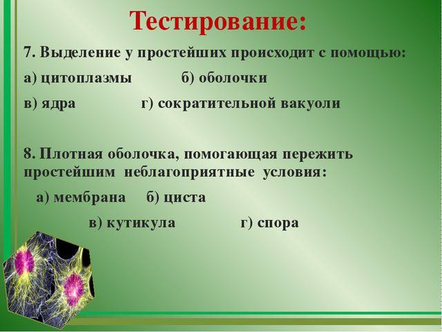 Тестирование: 7. Выделение у простейших происходит с помощью: а) цитоплазмы б...