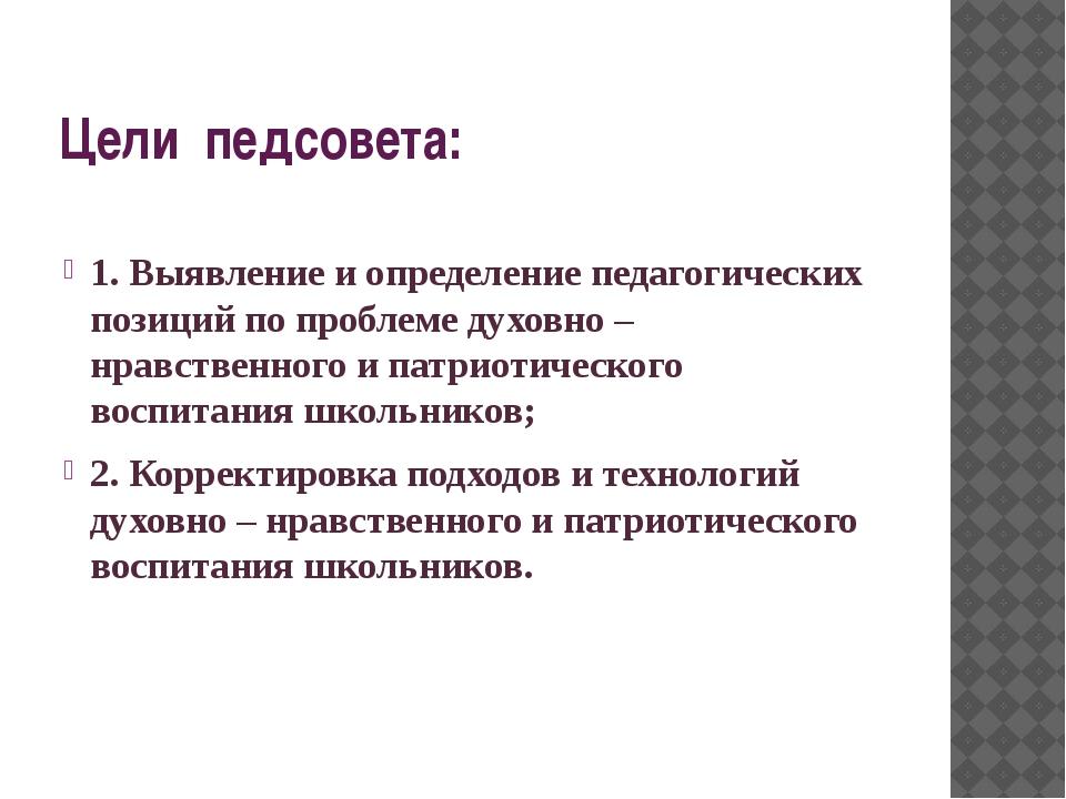 Цели педсовета:  1. Выявление и определение педагогических позиций по пробле...