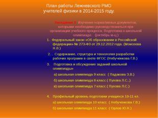 План работы Лежневского РМО учителей физики в 2014-2015 году. Заседание 2 Изу