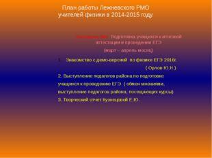 План работы Лежневского РМО учителей физики в 2014-2015 году. Заседание №4 По