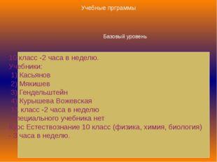 Базовый уровень 10 класс -2 часа в неделю. Учебники: 1) Касьянов 2) Мякишев 3