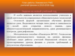План работы Лежневского РМО учителей физики в 2015-2016 году. Задачи на новый