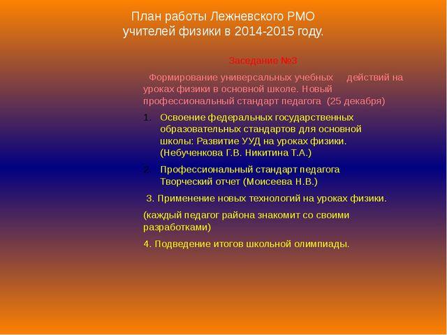 План работы Лежневского РМО учителей физики в 2014-2015 году. Заседание №3 Фо...
