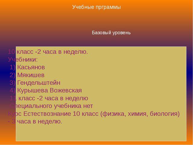 Базовый уровень 10 класс -2 часа в неделю. Учебники: 1) Касьянов 2) Мякишев 3...