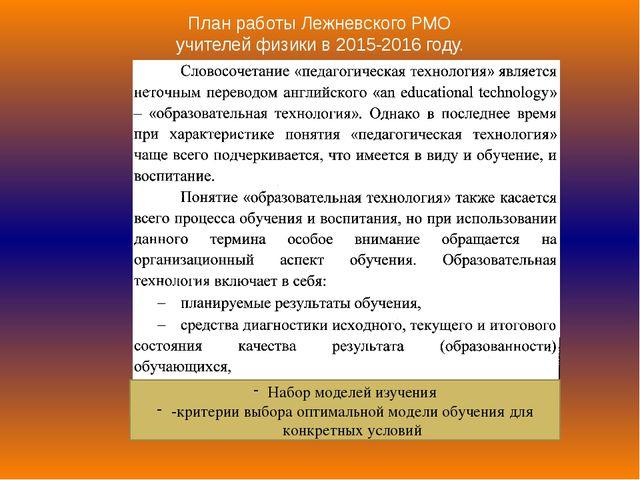 План работы Лежневского РМО учителей физики в 2015-2016 году. Набор моделей и...