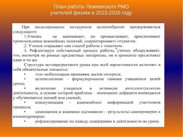 План работы Лежневского РМО учителей физики в 2015-2016 году.