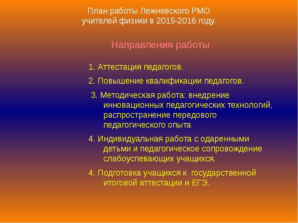План работы Лежневского РМО учителей физики в 2015-2016 году. Направления раб...
