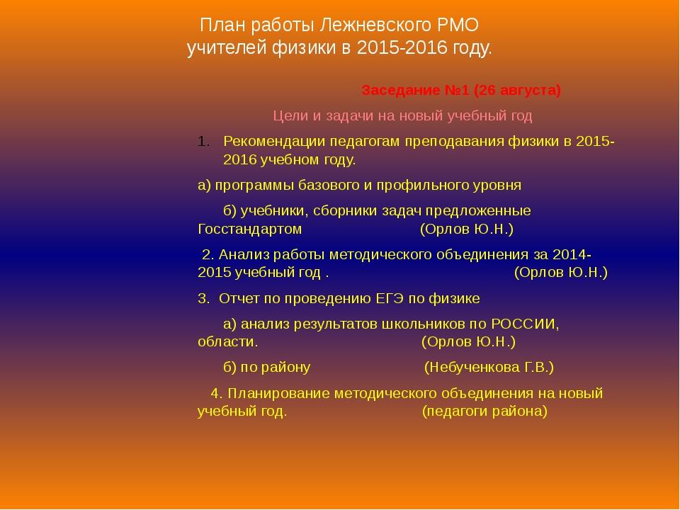 План работы Лежневского РМО учителей физики в 2015-2016 году. Заседание №1 (2...