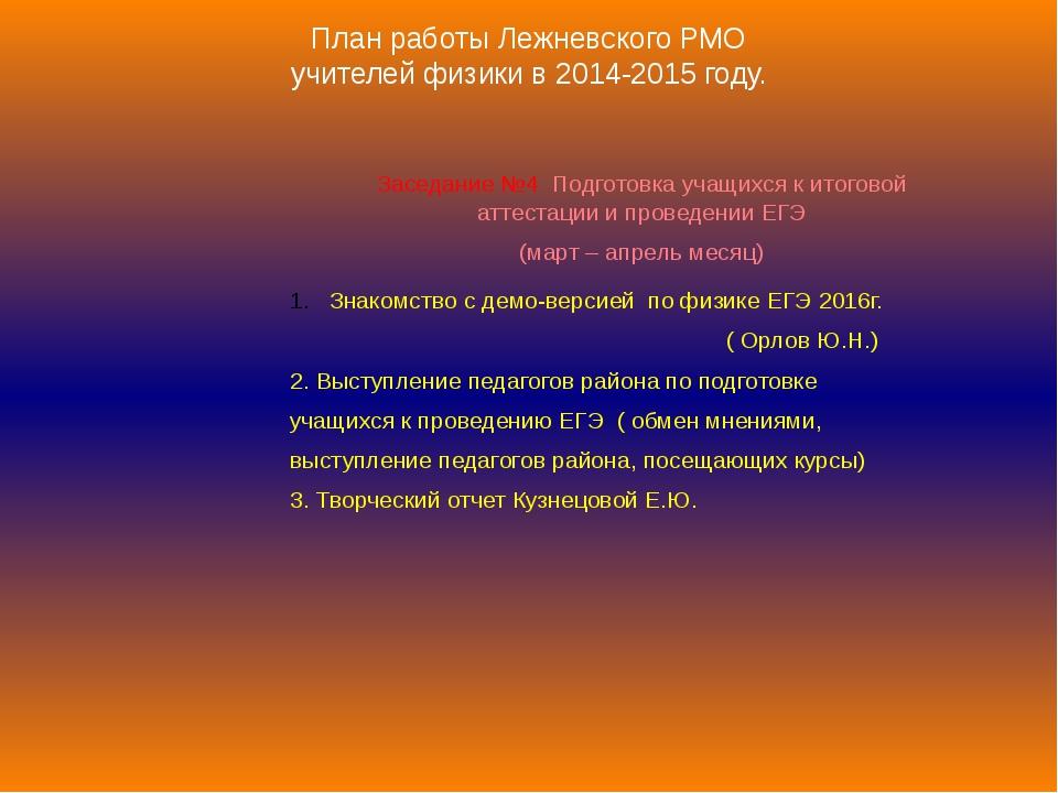 План работы Лежневского РМО учителей физики в 2014-2015 году. Заседание №4 По...