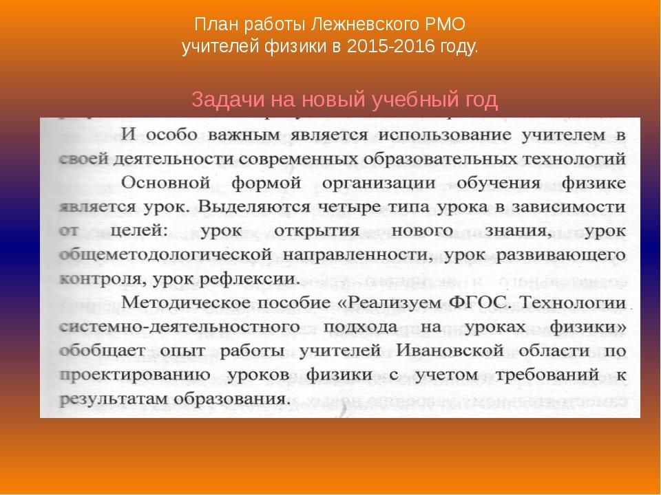 План работы Лежневского РМО учителей физики в 2015-2016 году. Задачи на новый...