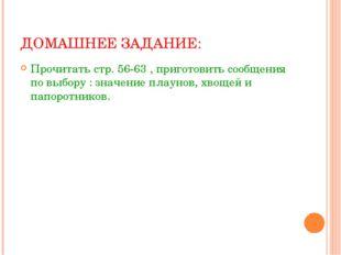 ДОМАШНЕЕ ЗАДАНИЕ: Прочитать стр. 56-63 , приготовить сообщения по выбору : зн