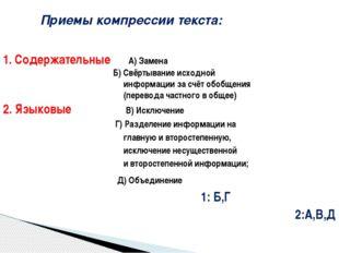 1. Содержательные А) Замена Б) Свёртывание исходной информации за счёт обобщ