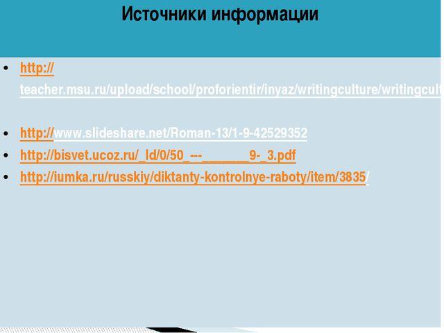 Источники информации http://teacher.msu.ru/upload/school/proforientir/inyaz/w...