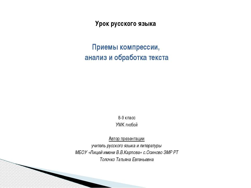 Приемы компрессии, анализ и обработка текста 8-9 класс УМК любой Автор презен...