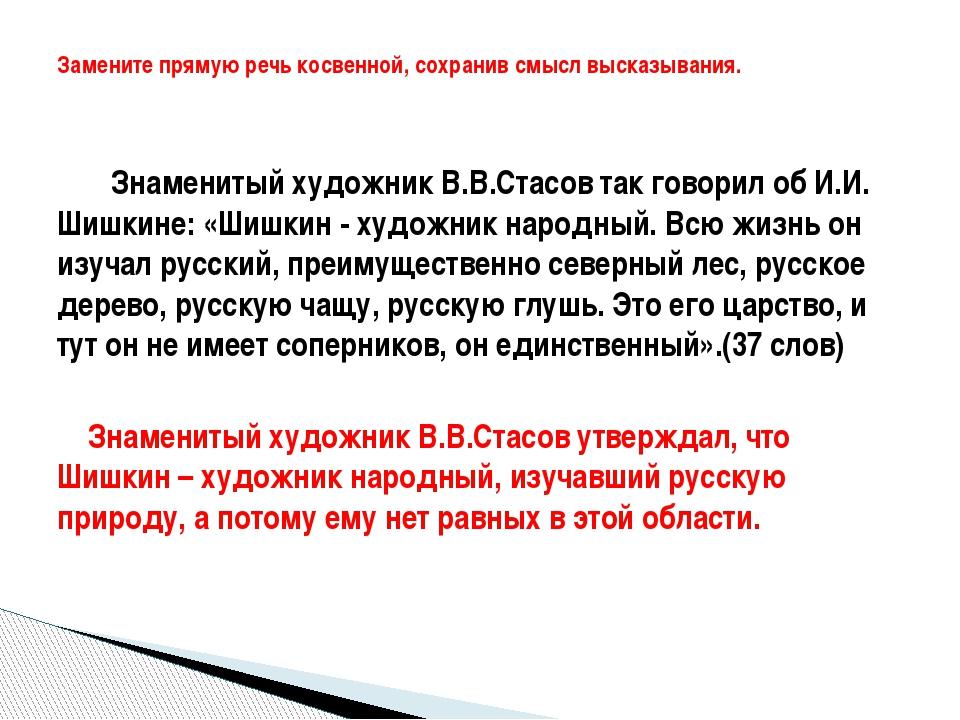 Знаменитый художник В.В.Стасов так говорил об И.И. Шишкине: «Шишкин - художн...