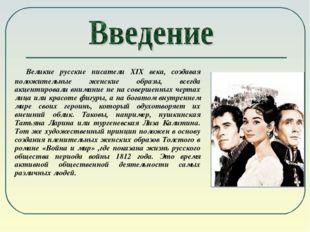 Великие русские писатели XIX века, создавая положительные женские образы, вс