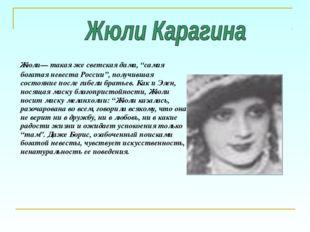 """Жюли— такая же светская дама, """"самая богатая невеста России"""", получившая сос"""