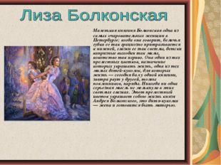 Маленькая княгиня Болконская одна из самых очаровательных женщин в Петербур