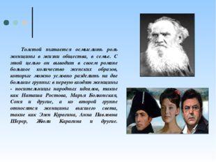 Толстой пытается осмыслить роль женщины в жизни общества, в семье. С этой це