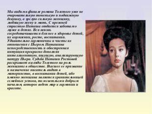 Мы видим в финале романа Толстого уже не очаровательную тоненькую и подвижну