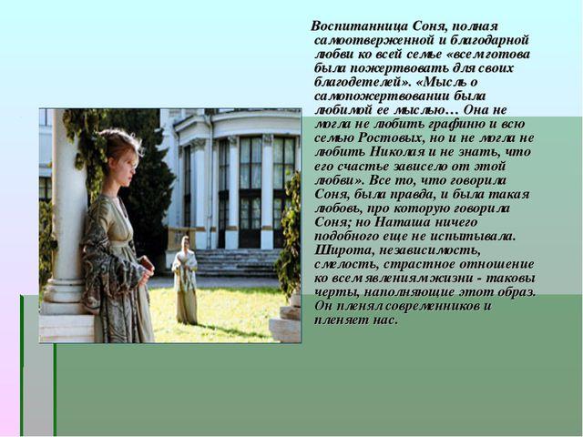 Воспитанница Соня, полная самоотверженной и благодарной любви ко всей семье...