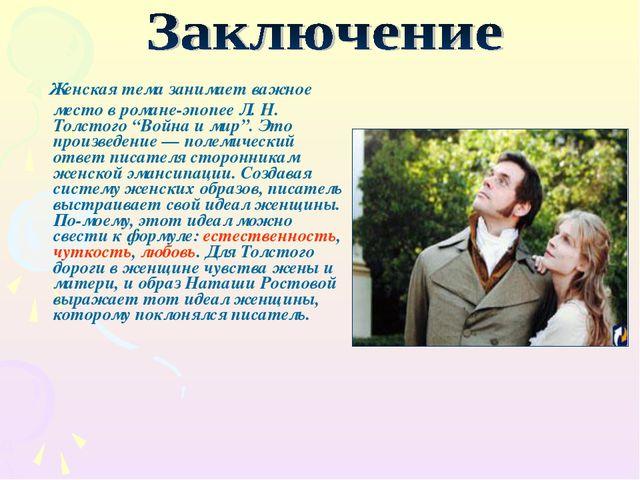 """Женская тема занимает важное место в романе-эпопее Л. Н. Толстого """"Война и..."""