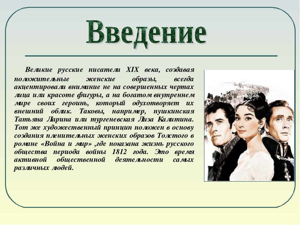Великие русские писатели XIX века, создавая положительные женские образы, вс...