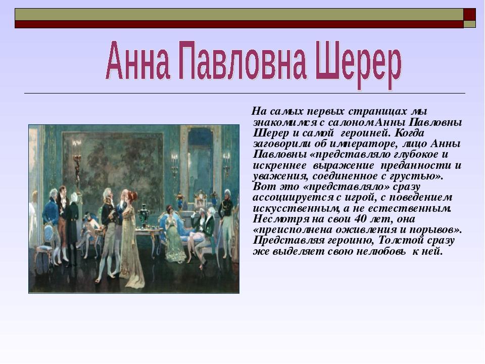 На самых первых страницах мы знакомимся с салоном Анны Павловны Шерер и само...