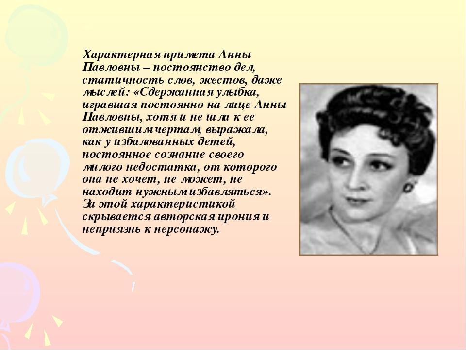 Характерная примета Анны Павловны – постоянство дел, статичность слов, жесто...