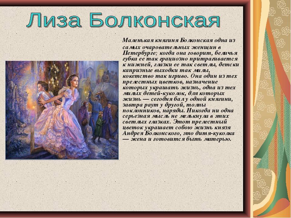 Маленькая княгиня Болконская одна из самых очаровательных женщин в Петербур...