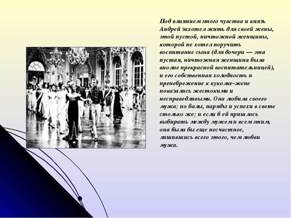 Под влиянием этого чувства и князь Андрей захотел жить для своей жены, этой...