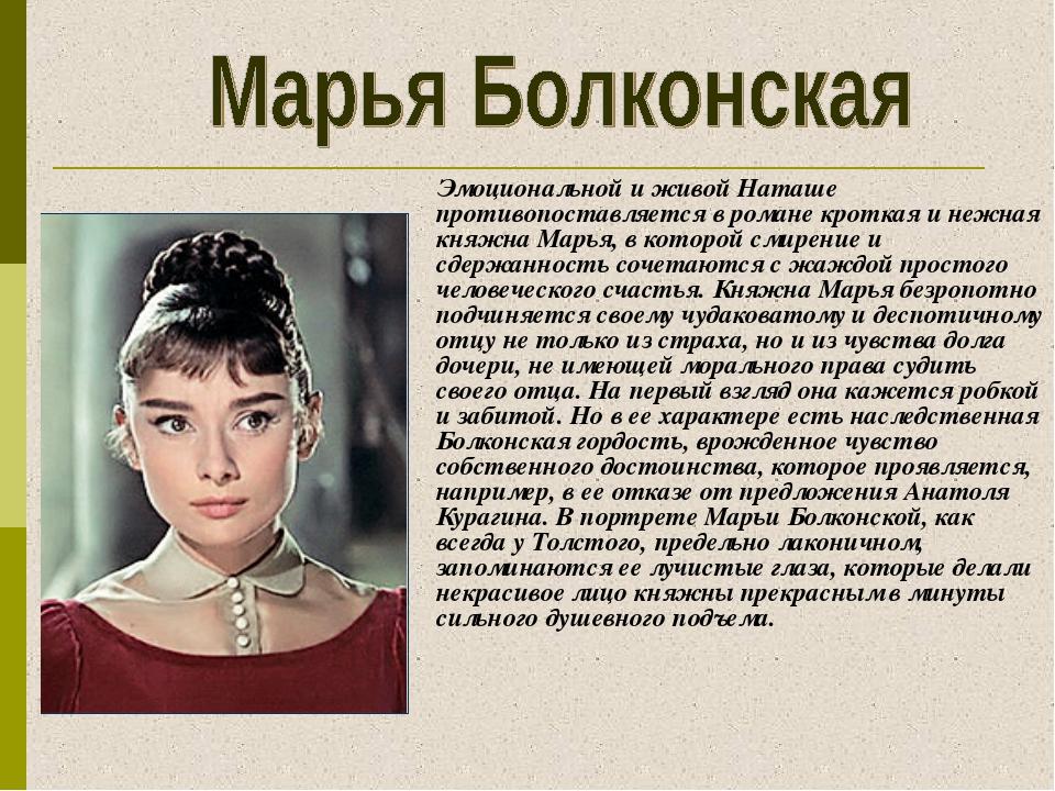 Эмоциональной и живой Наташе противопоставляется в романе кроткая и нежная к...