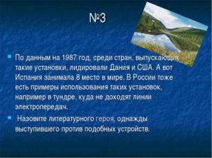 №3 По данным на 1987 год, среди стран, выпускающих такие установки, лидировал