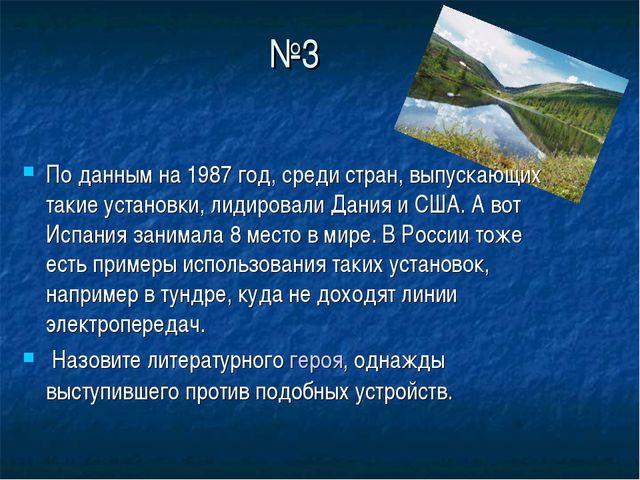 №3 По данным на 1987 год, среди стран, выпускающих такие установки, лидировал...