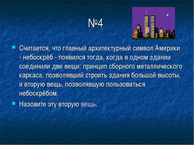 №4 Считается, что главный архитектурный символ Америки - небоскрёб - появился...