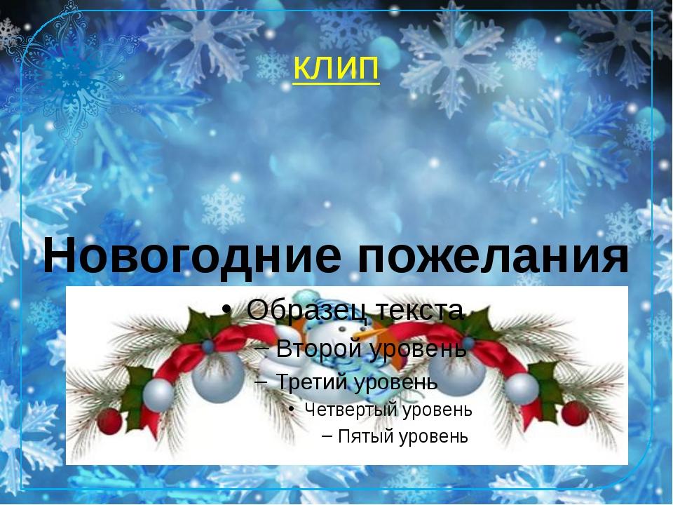 Новогодний клип поздравления