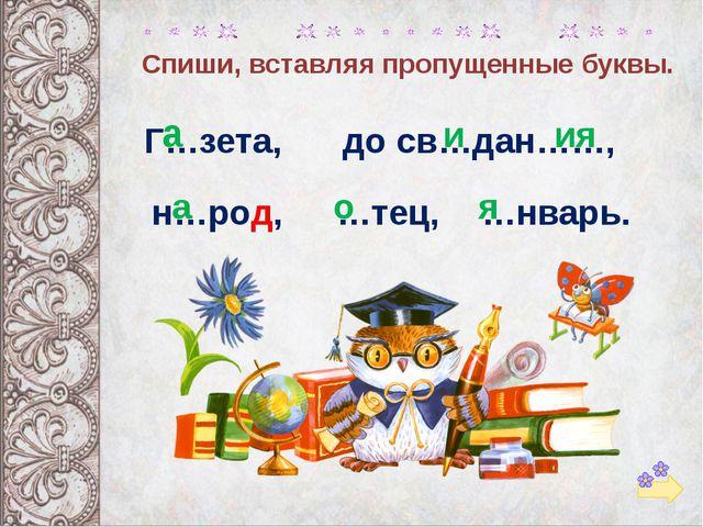 Спиши, вставляя пропущенные буквы. Г…зета, до св…дан……, н…род, …тец, …нварь....