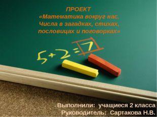 ПРОЕКТ «Математика вокруг нас. Числа в загадках, стихах, пословицах и поговор