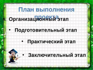 План выполнения проекта Организационный этап Подготовительный этап Практическ