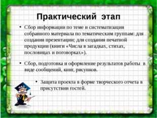 Сбор информации по теме и систематизация собранного материала по тематическим