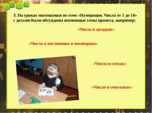 3. На уроках математики по теме «Нумерация. Числа от 1 до 10» с детьми были о