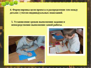 4. Формулировка цели проекта и распределение тем между детьми с учетом индиви