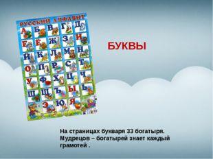 На страницах букваря 33 богатыря. Мудрецов – богатырей знает каждый грамотей