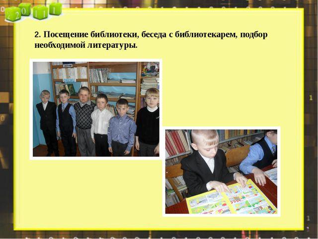 2. Посещение библиотеки, беседа с библиотекарем, подбор необходимой литературы.