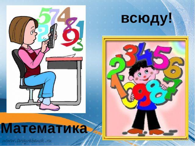 Математика всюду!